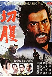 Harakiri (1962) Poster - Movie Forum, Cast, Reviews