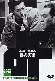 Bôryoku no Machi Poster