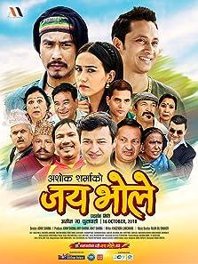 Jai Bhole (2018)