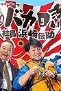 Tsuribaka Nisshi: Shin'nyû Shain Hamasaki Densuke (2015) Poster