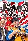 Tsuribaka Nisshi: Shin'nyû Shain Hamasaki Densuke