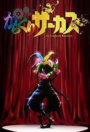 Karakuri Circus Poster