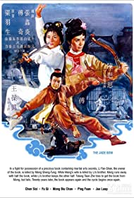 Yun hai yu gong yuan (1966)