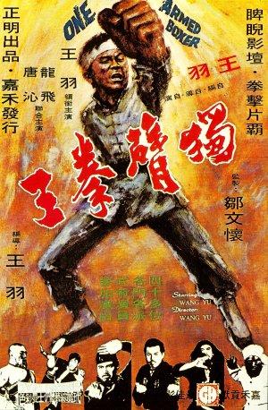 Amazon. Com: one armed boxer: jimmy wang yu: movies & tv.