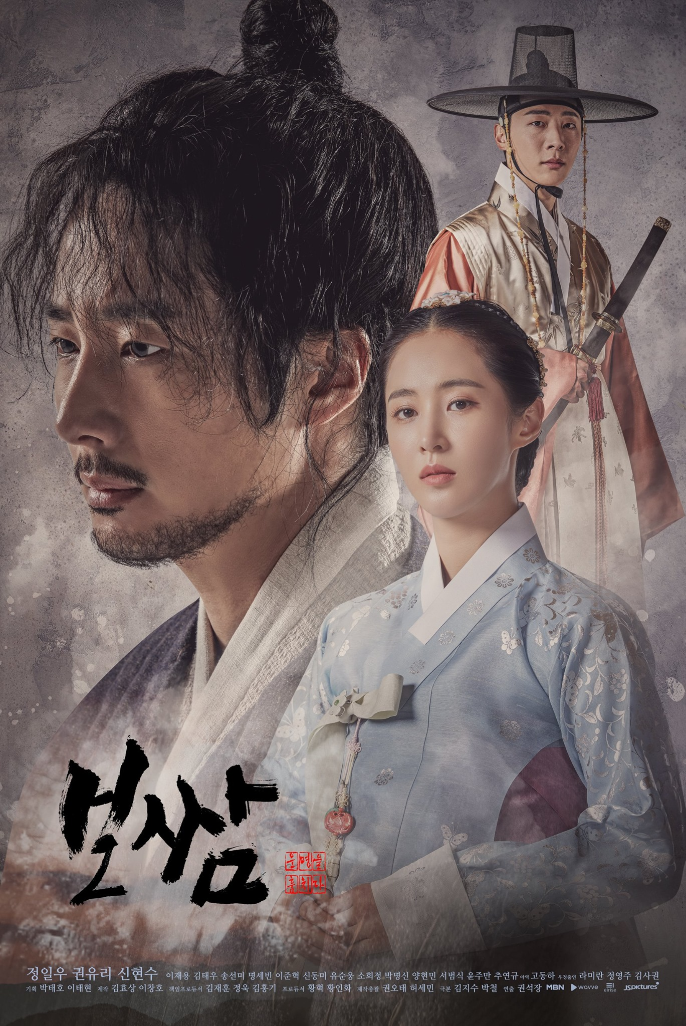 Bossam was a custom in Joseon period, in which a bachelor, who missed marriage secretly wrapped up a widow in a blanket at night and made her his wife. This custom changes the fate of Ba Woo when he kidnaps a princess by mistake.