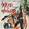 A Man Called Dagger (1968) starring Paul Mantee on DVD on DVD