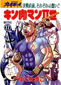 Kinnikuman nisei movie free download in hindi