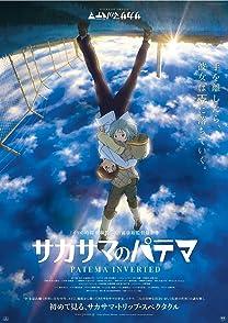 Sakasama no Patema the movie