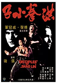 Hong quan xiao zi (1975) Poster - Movie Forum, Cast, Reviews