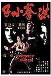 Hong quan xiao zi (1975)