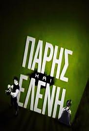 Paris kai Eleni Poster