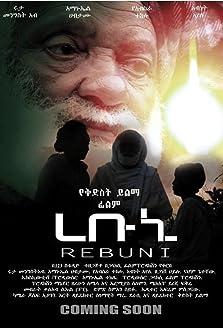 Rebuni (2015)
