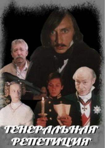 Generalnaya repetitsiya ((1988))