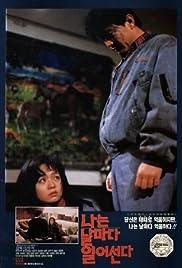 Naneun nalmada ileoseonda Poster