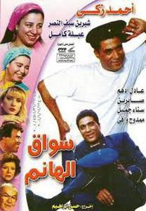 Subtitles download english movies Sawwaq el hanem Egypt [mp4]