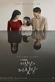 Yu-ri Lee, Jeong-hun Yeon, and Na-hee Go in Geojitmalui Geojitmal (2020)