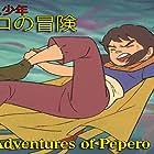 Andesu shônen Pepero no bôken (1975)