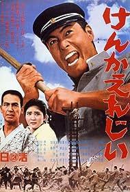 Kenka erejî (1966) Poster - Movie Forum, Cast, Reviews