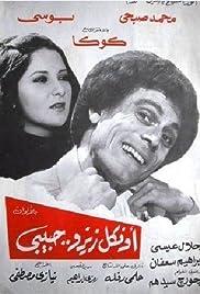 Oncle Zizou habibi Poster