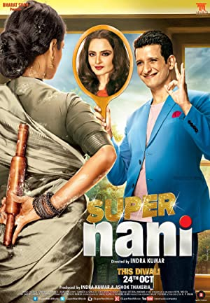 Super Nani movie, song and  lyrics