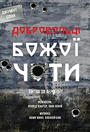 The Ukrainians Poster