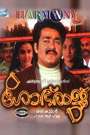 Mohanlal Sobharaj Movie