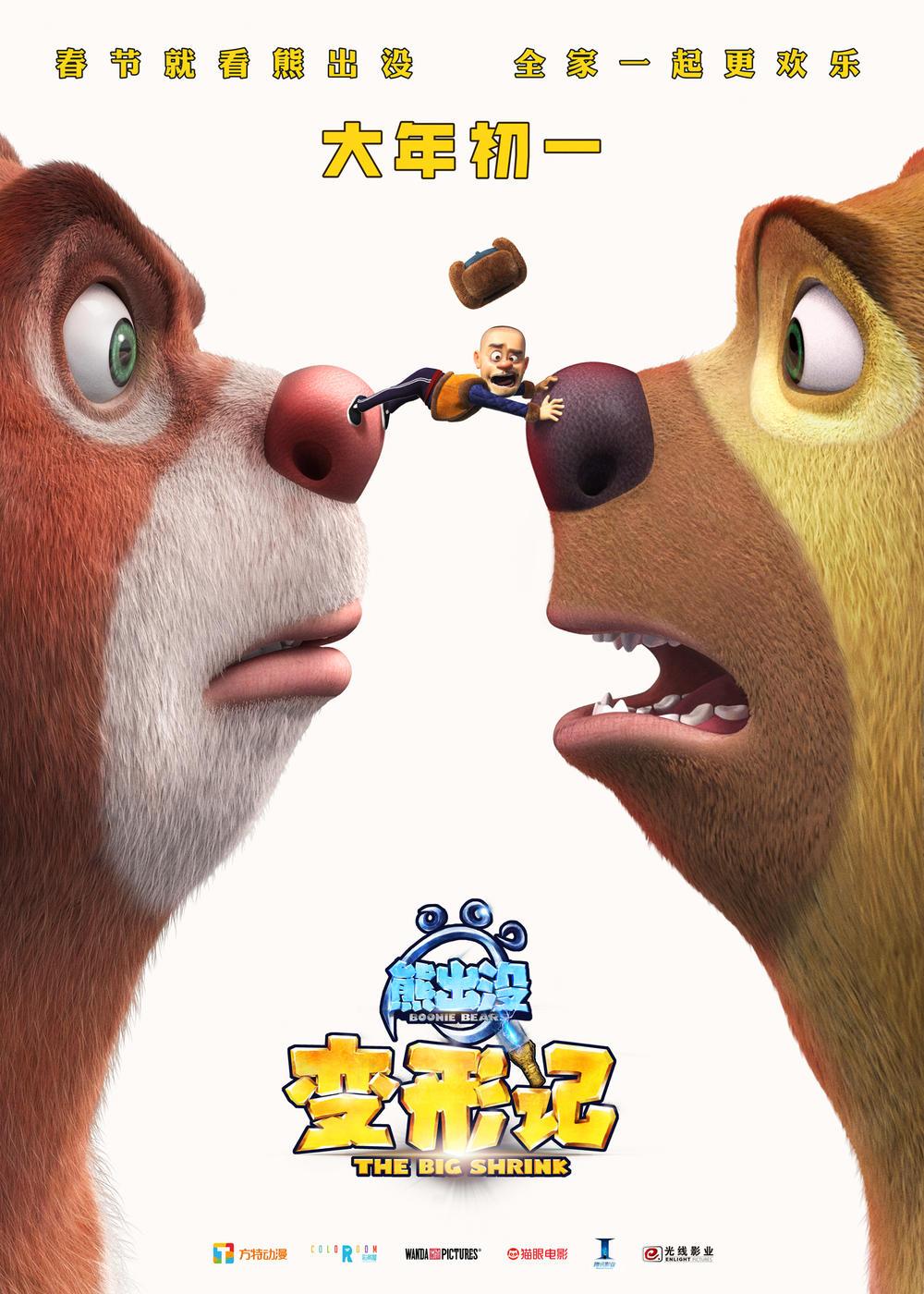 Meškinai - kaimynai 5 (2018) / Boonie Bears 5