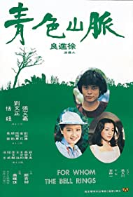 Qing se shan mai (1977)