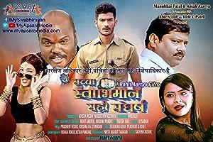 Ye Saccha Swabhimaan Sahi Sangharsh song lyrics