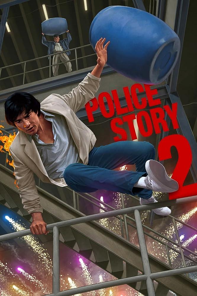 警察故事續集 | awwrated | 你的 Netflix 避雷好幫手!