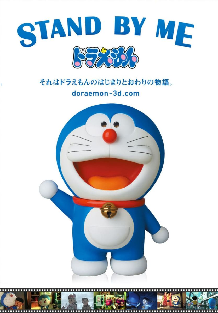 stand by me doraemon photo gallery imdb
