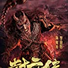 Legend of the Demon Seal (2019)