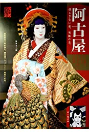 Shinema kabuki: Akoya