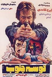 Kouseye Jonoob