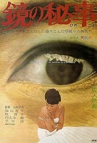 Kagami no himegoto (1966)