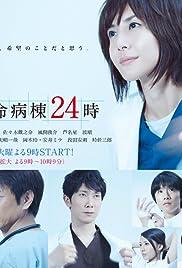 Kyumei byoto 24 ji Poster