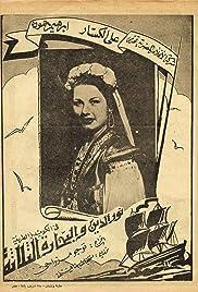 Nureddine wa bahhara el talata Poster