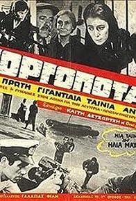 Primary photo for Gorgopotamos