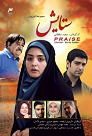 Setayesh Part 1 (TV Series 2010–2011) - IMDb