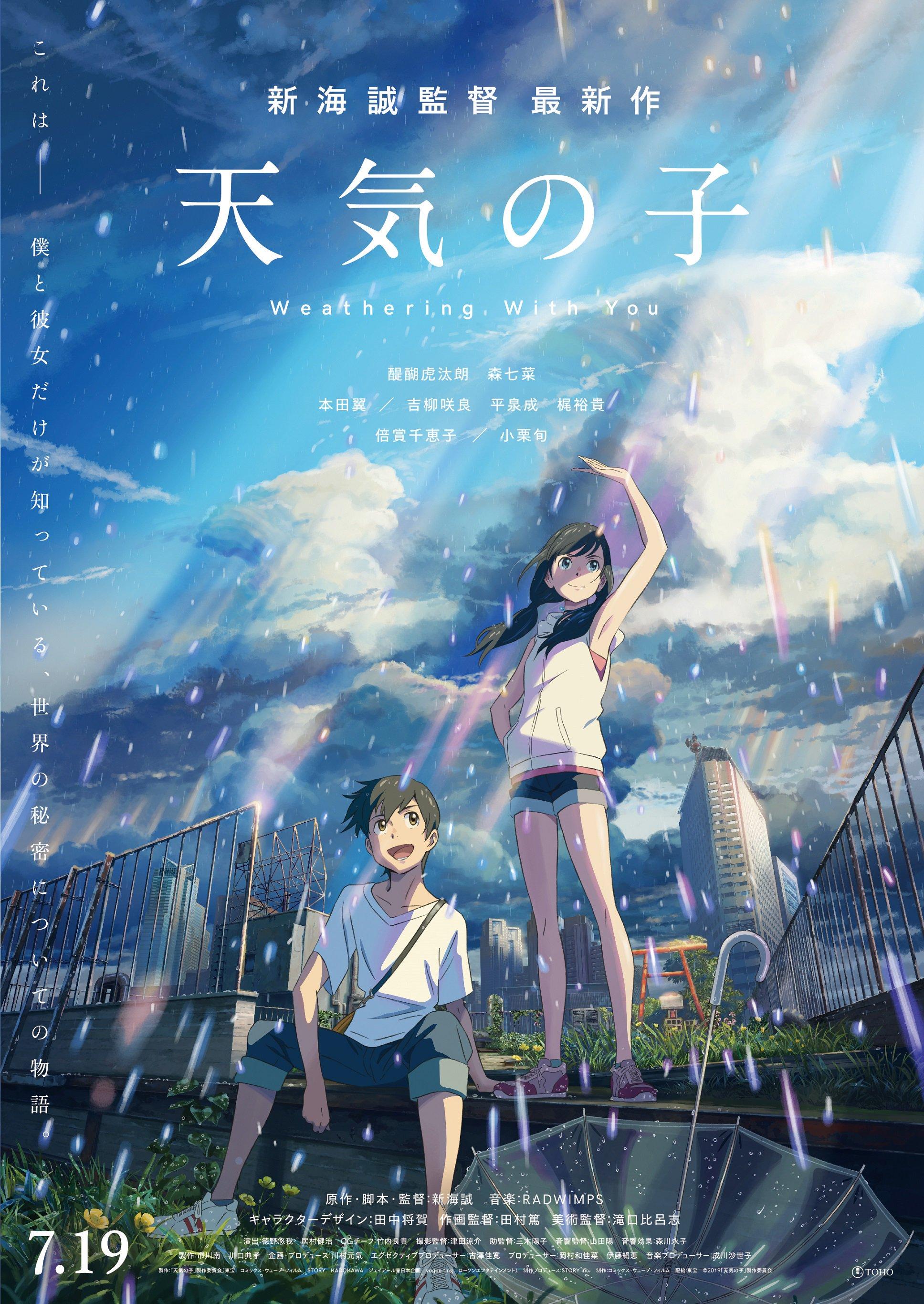 Top 10 Upcoming Anime Of 2020.Weathering With You 2019 Imdb