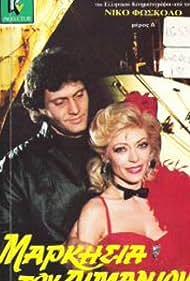 Markisia tou limaniou (1988)
