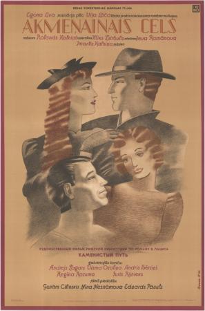 Akmenainais cels ((1983))