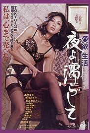 Aiyoku seikatsu: Yoru yo nurashite Poster