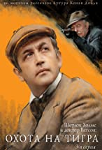 Primary image for The Adventures of Sherlock Holmes and Doctor Watson: The Hunt for the Tiger