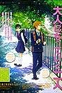 Tamako Love Story (2014) Poster