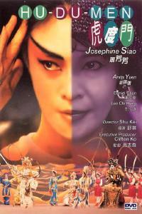 Hu Du Men (1996)