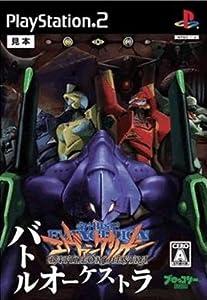 Best movie downloading websites for mobile Neon Genesis Evangelion: Battle Orchestra by Seiichi Ishii [1280x800]