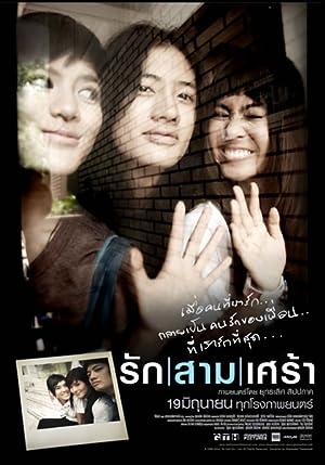 The Last Moment (2008): รักสามเศร้า