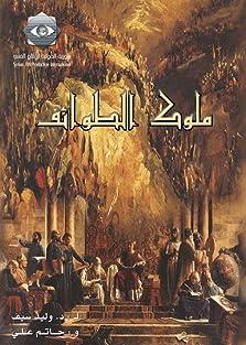 Mulouk Al-Tawa'ef (2005 TV Movie)