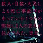 Jiko Bukken: Kowai Madori (2020)